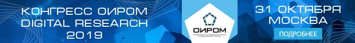 Конгресс ОИРОМ Digital 2019